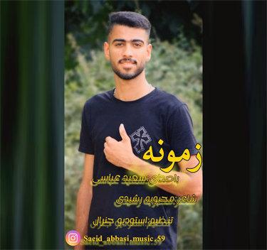 آهنگ زمونه با صدای سعید عباسی