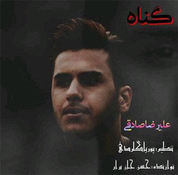 آهنگ گناه با صدای علیرضا صادقی