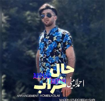 آهنگ حال خراب با صدای احمد لائینی