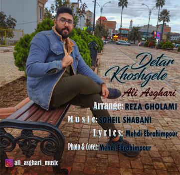 آهنگ خوشگل دتر با صدای علی اصغری