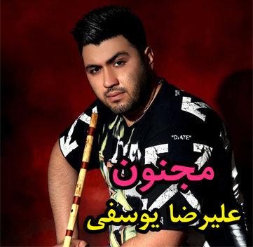 آهنگ مجنون با صدای علیرضا یوسف زاده