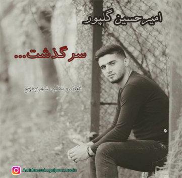 آهنگ سرگذشت با صدای امیرحسین گلپور