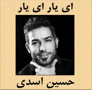 آهنگ ای یار ای یار با صدای حسین اسدی