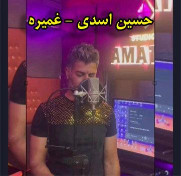 آهنگ غمیره با صدای حسین اسدی