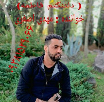 آهنگ فاطمه دلتنگم با صدای مهدی اصغری