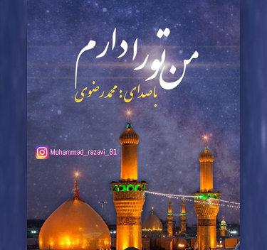 آهنگ من تورا دارم با صدای محمد رضوی