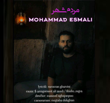 آهنگ مردم شهر با صدای محمد اسمعلی