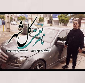 آهنگ کل شهر با صدای ناصر نعمتی