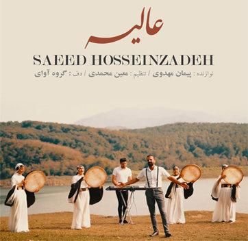 آهنگ عالیه با صدای سعید حسین زاده